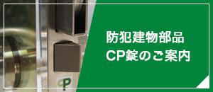 防犯建物部品CP錠のご案内