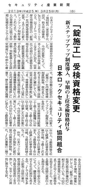 13_4security_news
