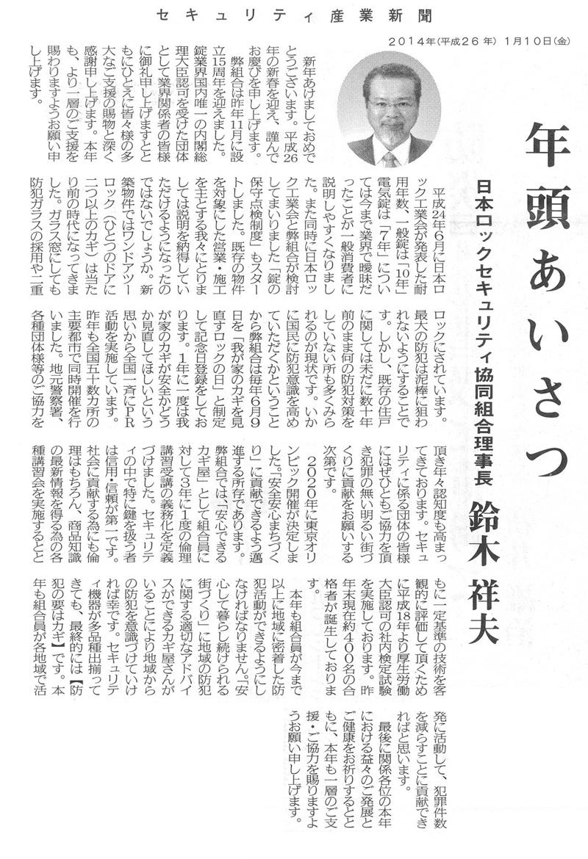 セキュリティ産業新聞20140110