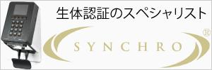 株式会社SYNCHRO