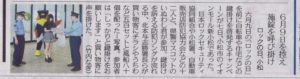 20170608付け北陸中日新聞